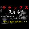 実写化映画「彼岸島デラックス」最後のアクションシーンロケ地は?撮影場所はドラマなどでよく使われる県だった!