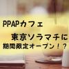PPAPカフェが東京ソラマチ期間限定オープンはいつ?気になるメニュー・値段は?ピコ太郎コースターがプレゼントでもらえる!