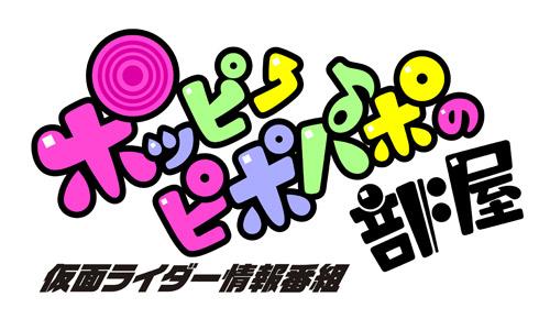 ポッピーピポパポの部屋(仮面ライダー情報番組)の出演者など全12回配信まとめ!