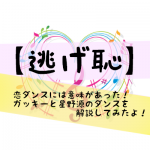 【逃げ恥】恋ダンスには意味があった!ガッキーと星野源のダンスを解説してみたよ!