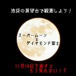 スーパームーンとダイヤモンド富士2016を池袋で観測できるピーク時間は?11月14日を逃すともう見れない!?その他の場所は?