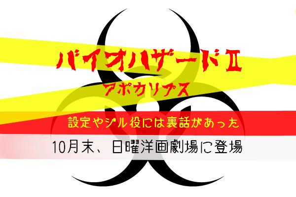バイオハザード7ストーリー詳細。ネタバレ注意! …