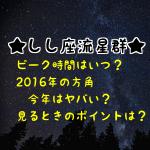 しし座流星群2016のピーク時間・方角は?今年はヤバい?見るときのポイントは?