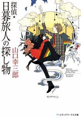 松坂桃李×堤幸彦「視覚探偵」SPから連続ドラマ化決定! 原作