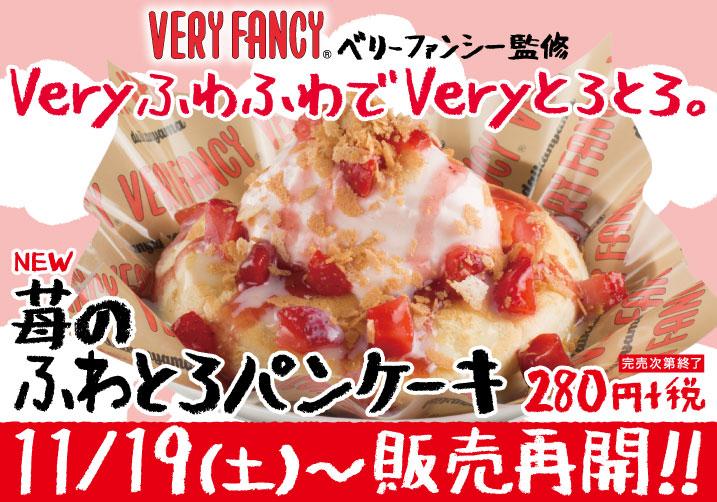 スシローの「苺のふわとろパンケーキ