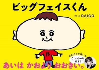 DAIGOの絵本ビッグフェイスくんの発売日・値段・内容は?込められたメッセージとは?原作は違うタイトルだった。