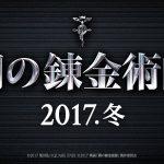 【鋼の錬金術師】実写映画化の主演・キャストは?動画解禁で公開日が待ち遠しい!