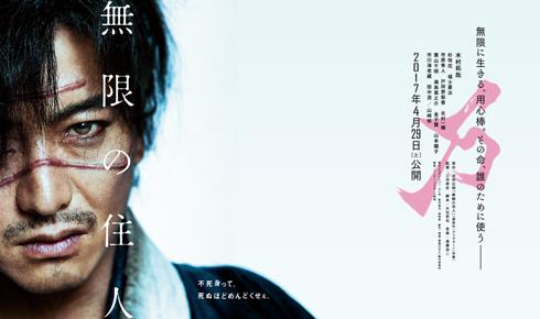 実写映画化【無限の住人】キャストは殺陣アクションシーンが期待できる木村拓哉、他豪華俳優陣!公開日もチャックだ!