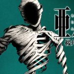 【亜人】実写映画化、公開日・主演、キャスト・監督は?ストーリーはオリジナル?るろうに剣心を超えるか!?