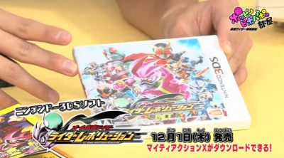 仮面ライダーエグゼイド任天堂3DS