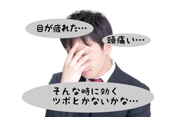 目の疲れ・頭痛に効くツボ「脳の再起動ボタン」とは?