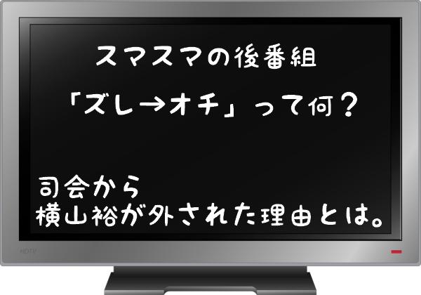 スマスマ後番組「ズレ→オチ」って何?放送日・時間、司会は?横山裕が外された理由