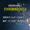 FNS歌謡祭2016冬の出演者タイムテーブルは?SMAP・ピコ太郎・星野源はいつ?