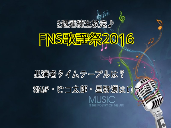 FNS歌謡祭2016冬第2夜出演者タイムテーブル解禁!星野源とピコ太郎の出演時間をチェック!!