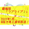 映画【ラブライブ!】地上波初放送、NHK放送日・時間はいつ?予告動画とシリーズ2期放送日もチェック!