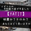 【YATIT】とは都道府県か?東京北東で地震土砂崩れの予知(予言)