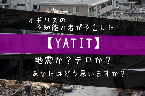 YATIT地震予知予言