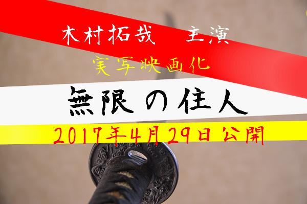 実写映画化【無限の住人】主演・キャストは?豪華俳優陣!?公開日もチェック!