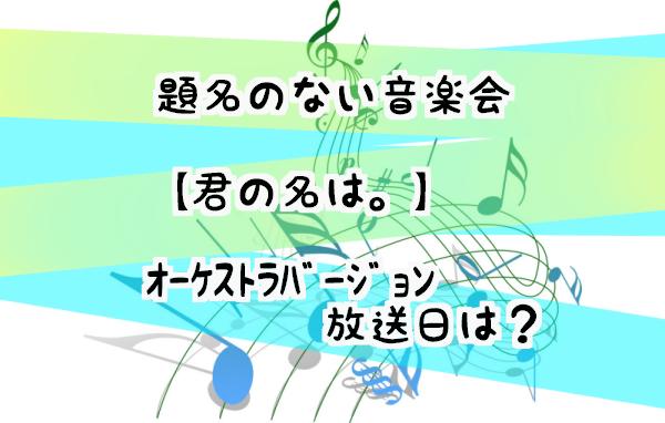 題名のない音楽会で映画【君の名は。】オーケストラメドレー放送日はいつ?