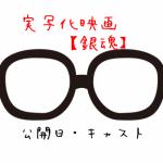 実写映画【銀魂】解禁!銀時、新八、神楽のビジュアルは?公開日・キャストもチェック!
