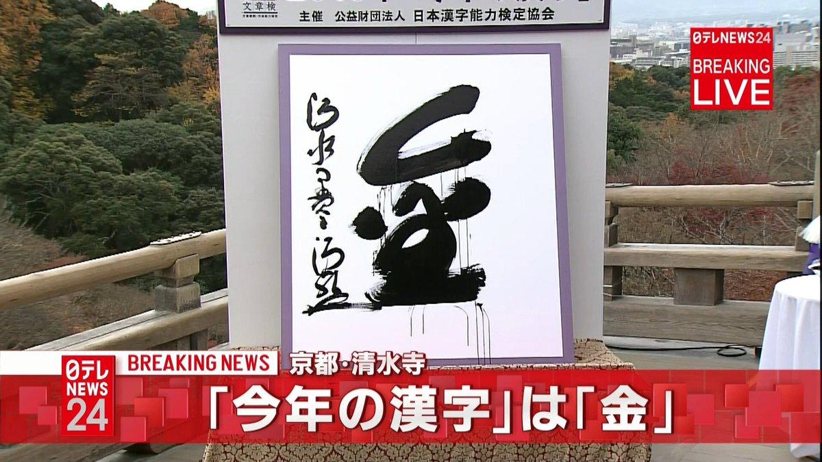 今年の漢字2016 金 清水寺 選ばれた理由 歴代