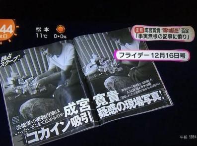 成宮をコカイン疑惑で芸能界引退に追いやったフライデー廃刊になるか?