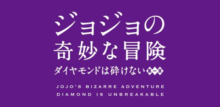 ジョジョ4実写化映画