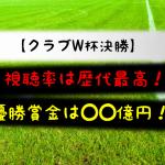 【クラブW杯決勝】優勝賞金は◯◯億円!?視聴率は歴代最高!