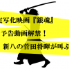 実写化映画『銀魂』予告動画解禁!新八の菅田将暉が叫ぶ!