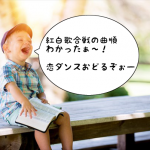紅白歌合戦2016曲・順番(タイムテーブル)ピコ太郎PPAPは?トップ関ジャニ∞、トリ嵐!