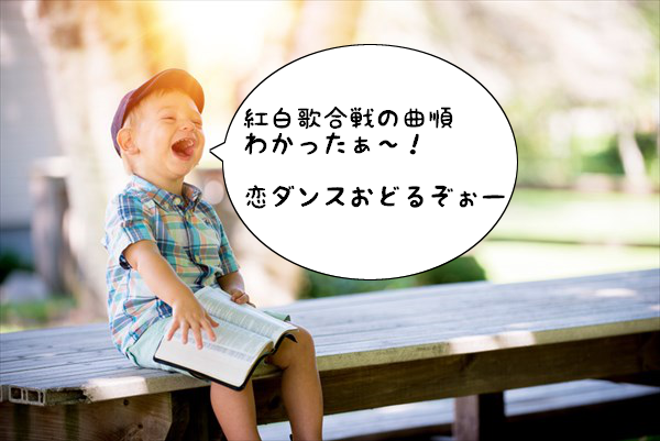 紅白歌合戦2016タイムテーブル(曲・順番)ピコ太郎PPAPは?トップ関ジャニ∞、トリ嵐!