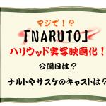 「NARUTO」ハリウッド実写映画化!公開日、ナルトやサスケのキャストは?