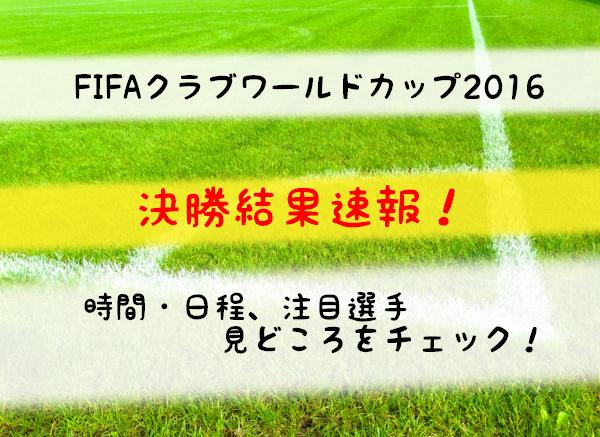 サッカー決勝結果速報!FIFAクラブワールドカップ2016時間・日程、注目選手、見どころをチェック!