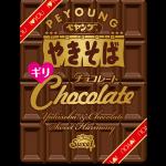 ペヤング「チョコレートやきそばギリ」発売日や値段は?カロリーもチェック!