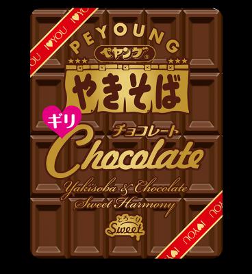 ペヤングからチョコ味やきそば「チョコレートやきそばギリ」が新登場!