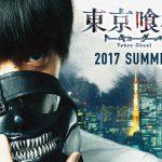 実写化映画【東京喰種】ビジュアル解禁!誰がマスクや衣装を手掛けた?
