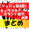 【ジョジョ第4部】キャラクター・スタンド能力や由来まとめ