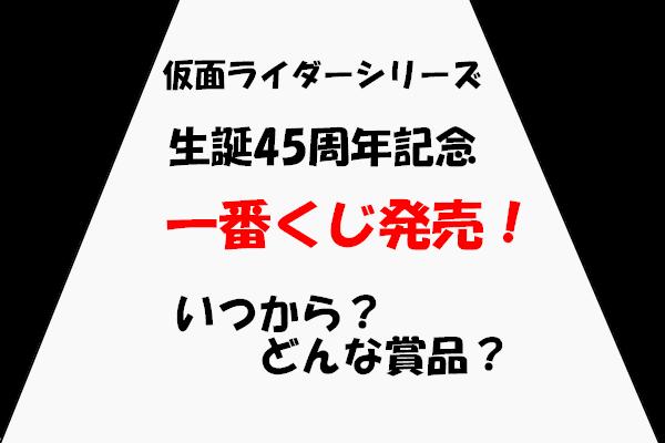 仮面ライダーシリーズ(エグゼイド)一番くじ賞品・1回の金額は?生誕45周年記念!