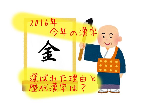今年の漢字2016【金】選ばれた理由とトップ10は?歴代漢字もおさらい