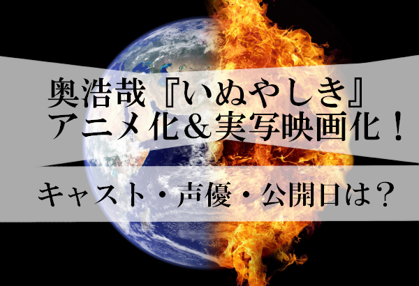 奥浩哉『いぬやしき』がアニメ化&実写映画化!キャスト・声優・公開日は?