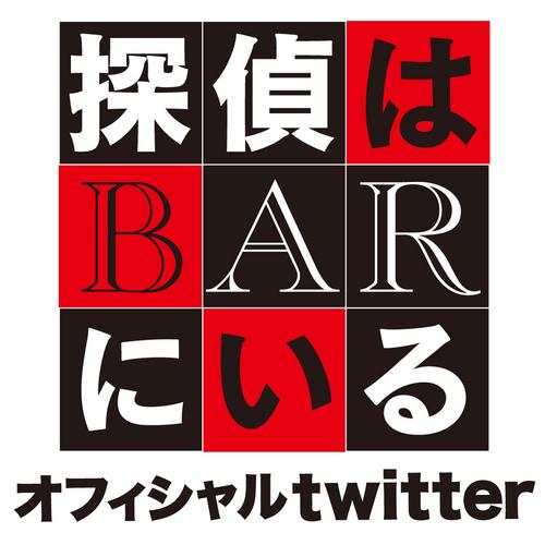 【探偵はBARにいる3】映画公開日・キャストは?大泉洋の新しい挑戦!