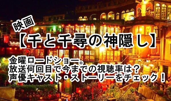 映画【千と千尋の神隠し】金曜ロードショー。放送何回目で