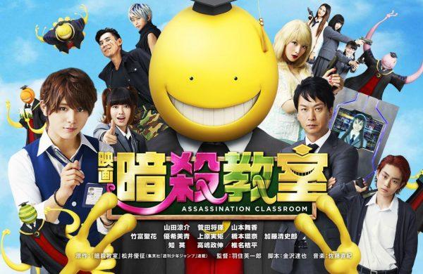 実写化映画【暗殺教室】が21時からテレビで放送、見逃すな!キャスト、ストーリーは?
