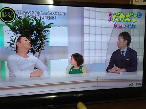 映画【天才バカボン2】ドラマ金曜ロードショー。キャスト・ストーリーをチェック!