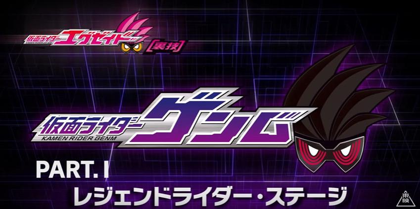 裏技シリーズ『仮面ライダーゲンム』PARTⅠ「レジェンドライダー・ステージ」動画
