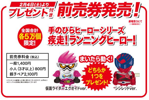 新作映画【超スーパーヒーロー大戦2017】前売券・値段、プレゼント情報