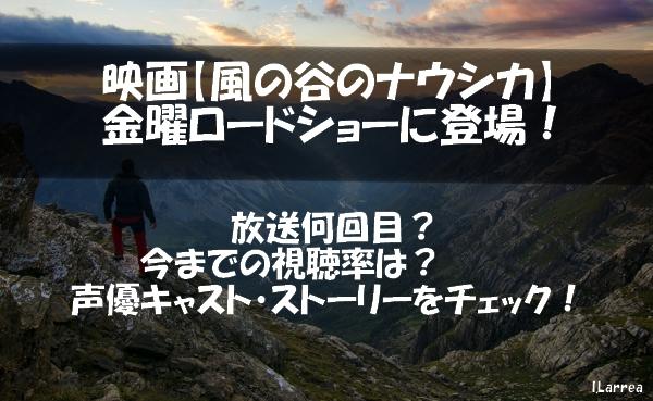 映画【風の谷のナウシカ】金曜ロードショ