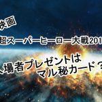 映画【超スーパーヒーロー大戦2017】入場者プレゼント?敵の正体はゼビウス!?