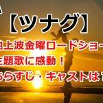 映画【ツナグ】地上波金曜ロードショー。主題歌に感動!あらすじ・キャストは?
