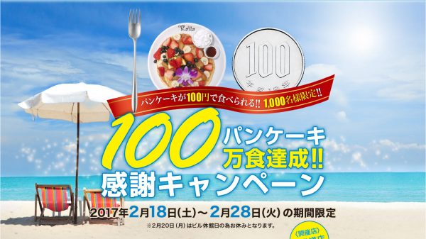 カフェ・カイラのパンケーキが100円!?期間限定の10日間はいつ?